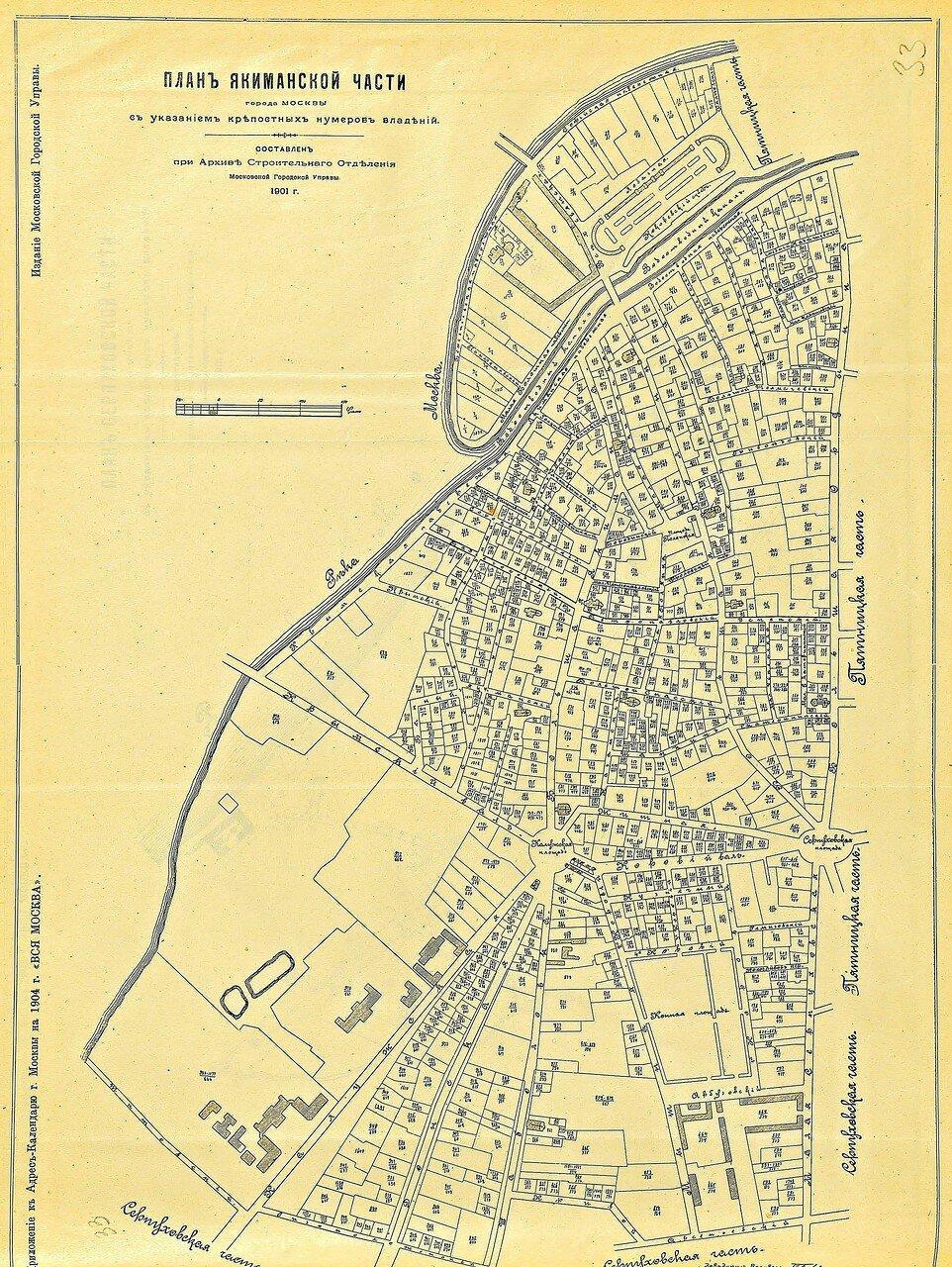 33. План Якиманской части города Москвы