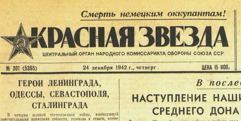 «Красная звезда», 24 декабря 1942 года