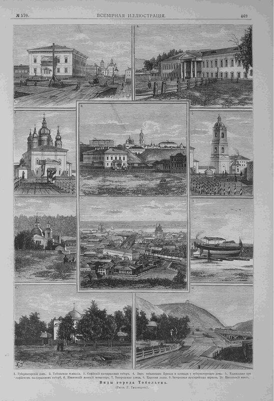 1879 Тобольск Всемирная иллюстрация.jpg