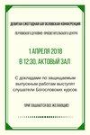 Приглашаем на IX Богословскую конференцию