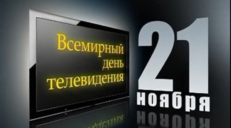 Открытки. Всемирный день телевидения. С праздником