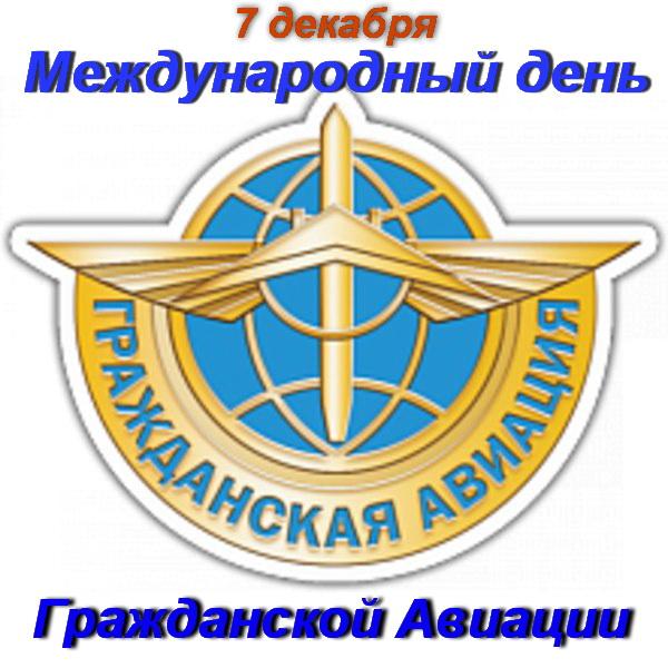 Открытки. День гражданской авиации. Поздравляем с праздником вас! открытки фото рисунки картинки поздравления