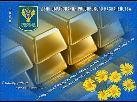 8 декабря День образования российского казначейства