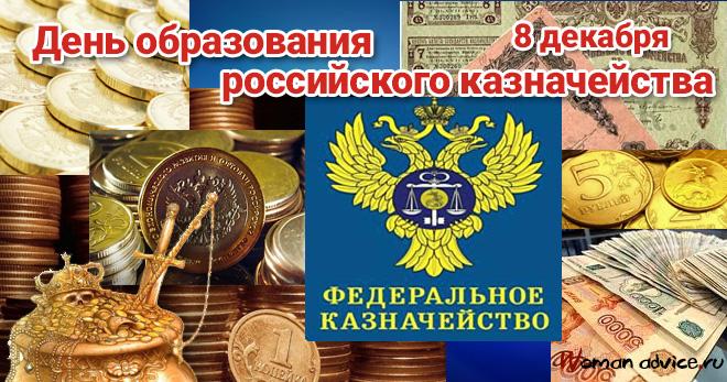 Открытки. День образования Российского Казначейства!