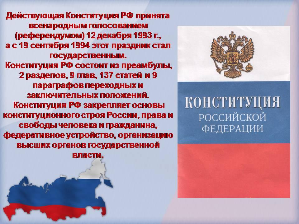 Открытки. С Днем Конституции РФ!