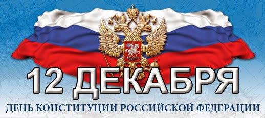 Открытки. С Днем Конституции России. Поздравляю вас!