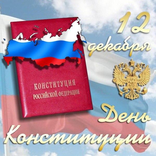 Открытки. С Днем Конституции РФ! Поздравляем вас!