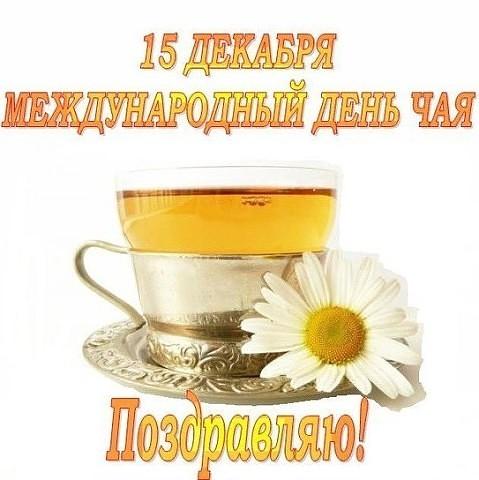 Открытки. 15 декабря Международный день чая. Поздравляю
