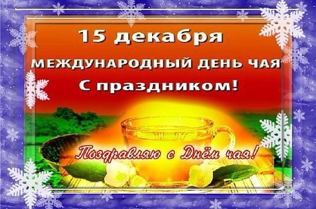 Открытки. С Международным днем чая. С праздником открытки фото рисунки картинки поздравления