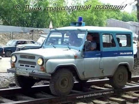 С днем транспортной полиции поздравляем