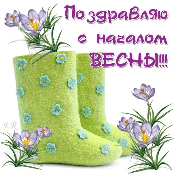 Поздравляю с началом весны
