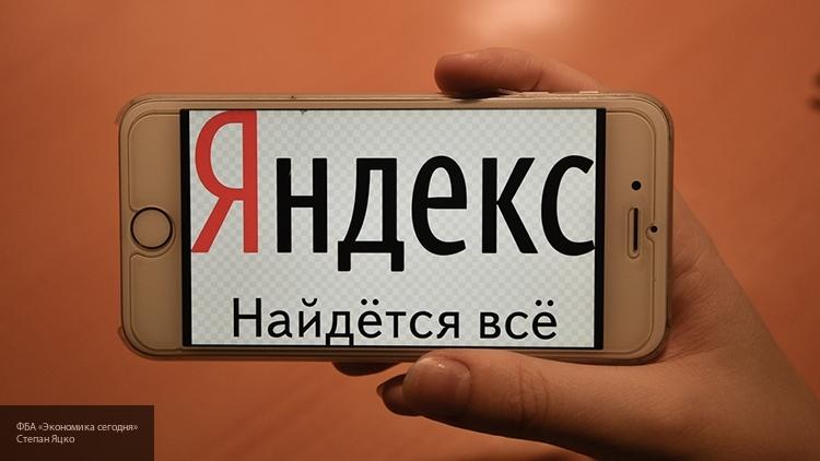 «Яндекс» запустил сервис подоставке еды