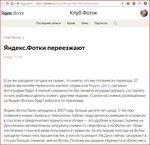 Яндекс.Фотки переезжают