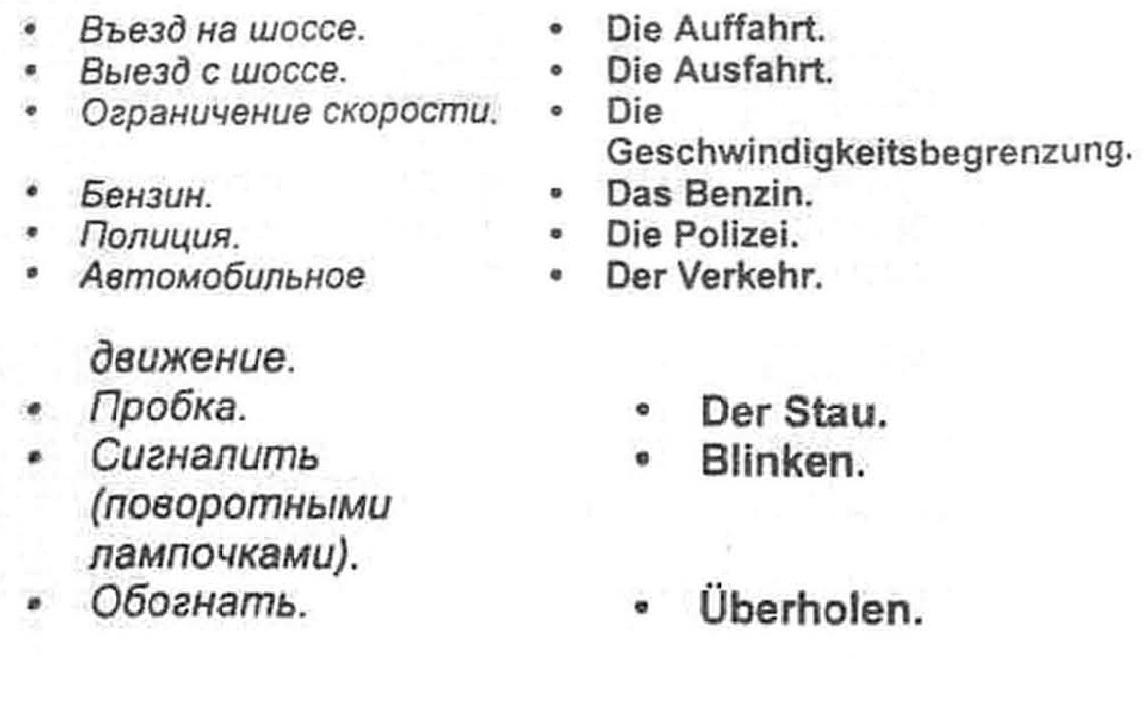 """Аудиокурс немецкого языка для самостоятельного изучения. Урок 13. """"Путешествие на автомобиле"""""""