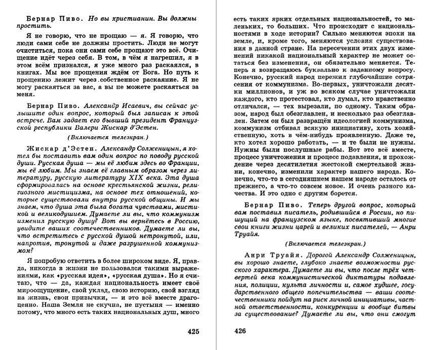 Парижская встреча в прямом эфире. Телевизионная передача Бернара Пиво «Культурный бульон» (17 сентября 1993)