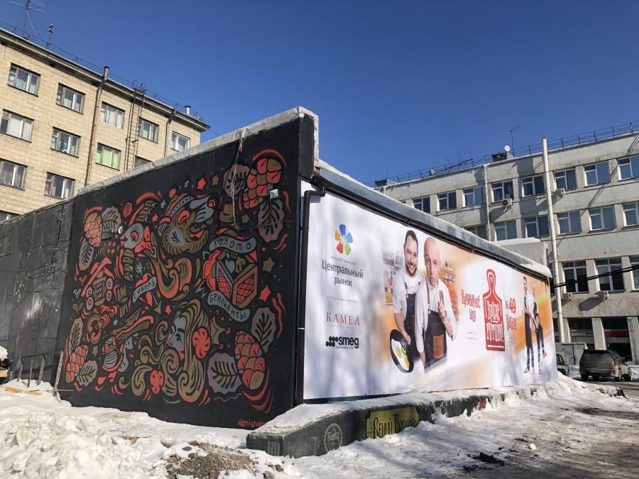 В Новосибирске закрасили граффити, после того как мэрия решила снять рекламный баннер, закрывающий это граффити