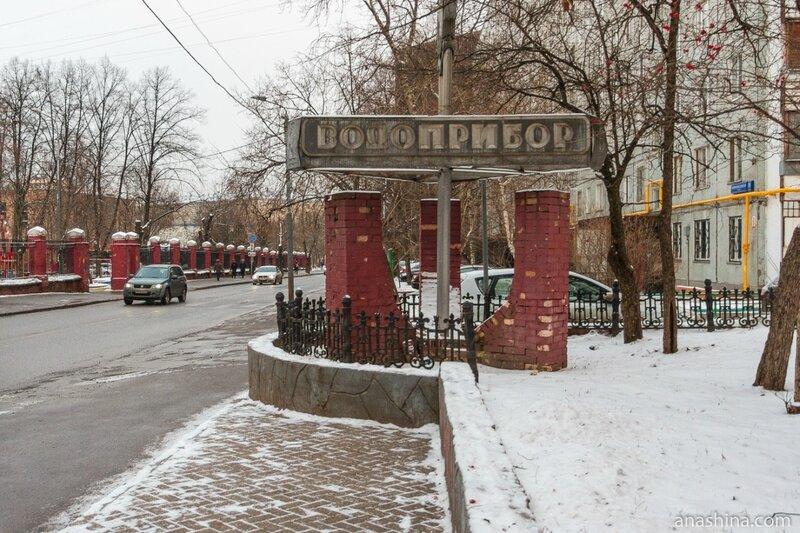 """Водоприбор"", Москва"