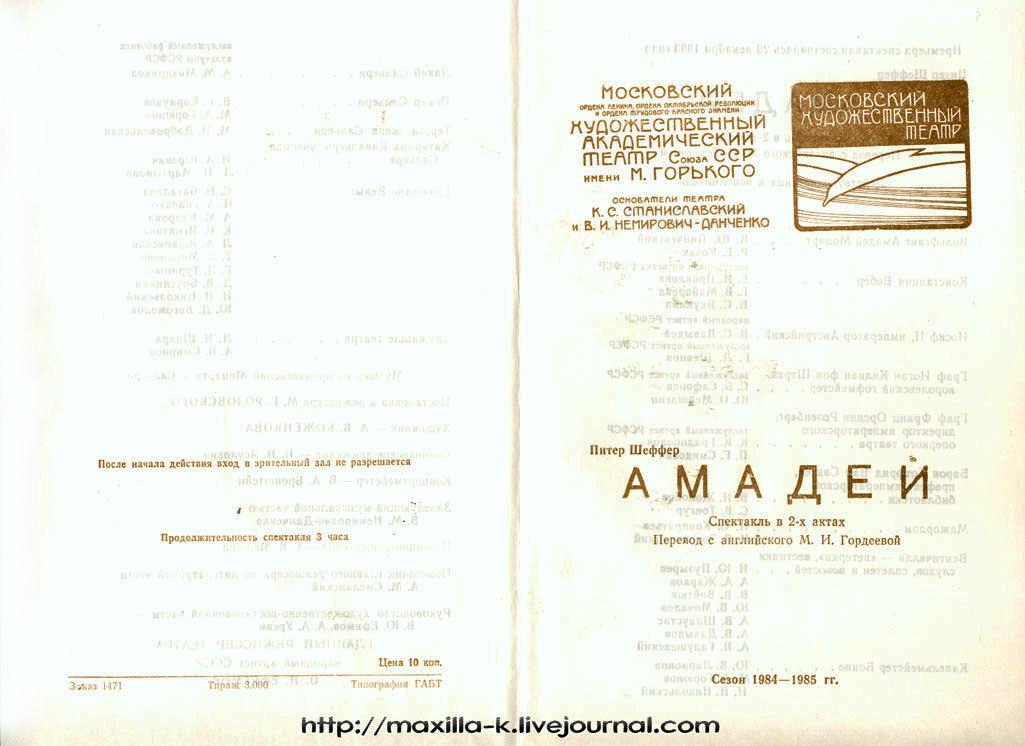 Амадей во МХАТе