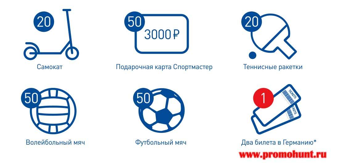 Акция LIQUI MOLY 2018 на sport-lm.ru