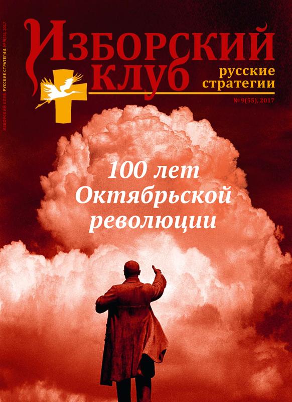журнал ИЗБОРСКИЙ КЛУБ, №9(55), 2017 год