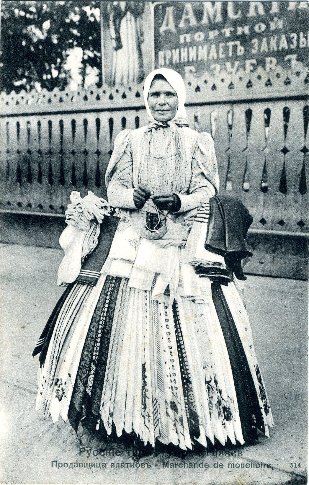Продавщица платков