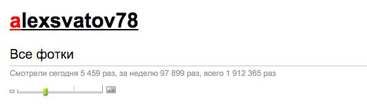2015-12-30 20-00-28 alexsvatov78 на Яндекс.Фотках.png