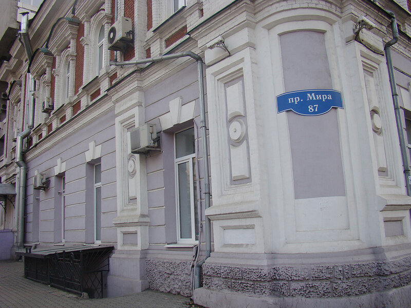 Здание Театра-студии на проспекте Мира
