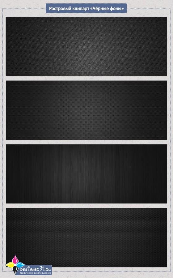 клипарт черные фоны скачать бесплатно