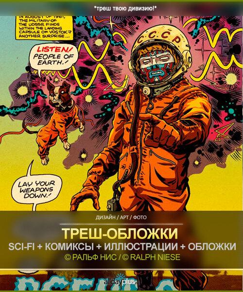 Треш-машап-арт-ковер-иллюстрации Ральфа Ниеса. ULTRATRASH! 25 обложек.