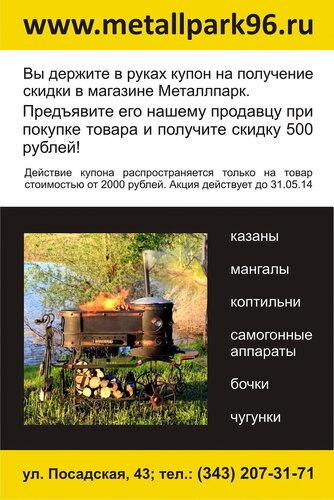 купон скидка 500р