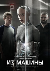 Из машины / Ex Machina (2015/BDRip/HDRip)