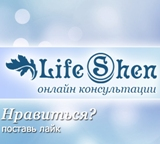ЛайфШен - онлайн консультации