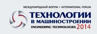 ТВМ-2014