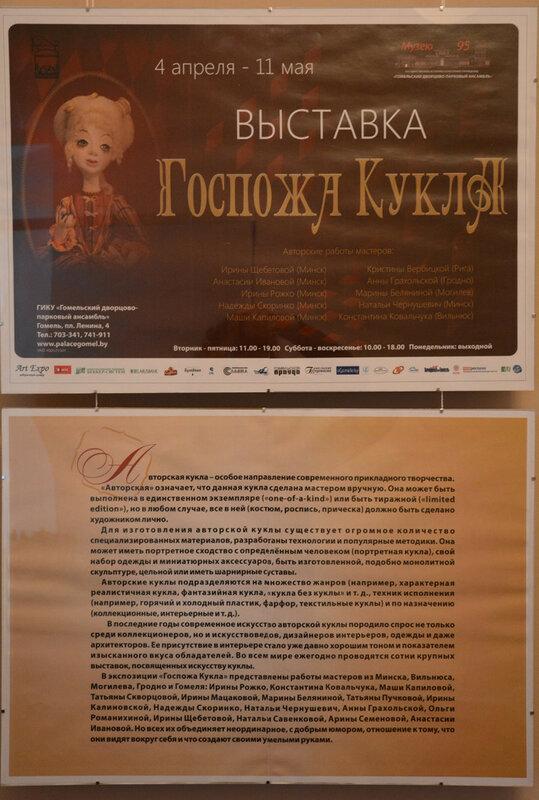 Выставка Госпожа Кукла. Гомальский дворец Румянцевых и Паскевичей