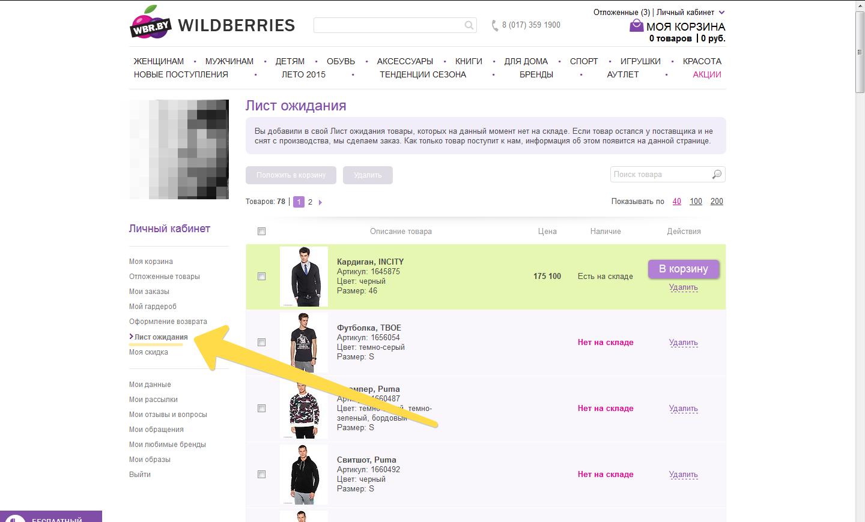 Лист ожидания / Обзор интернет-магазина wildberries.by