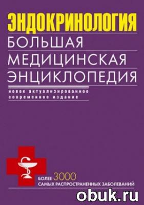 Книга Эндокринология. Большая медицинская энциклопедия