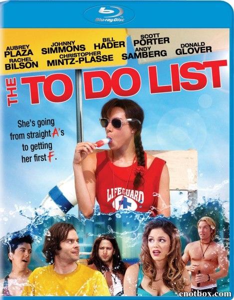 С кем переспать?!! / The To Do List (2013/BDRip/HDRip)