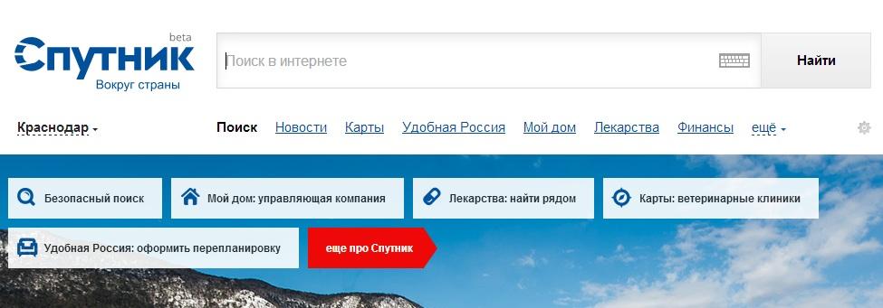 поисковая система Спутник