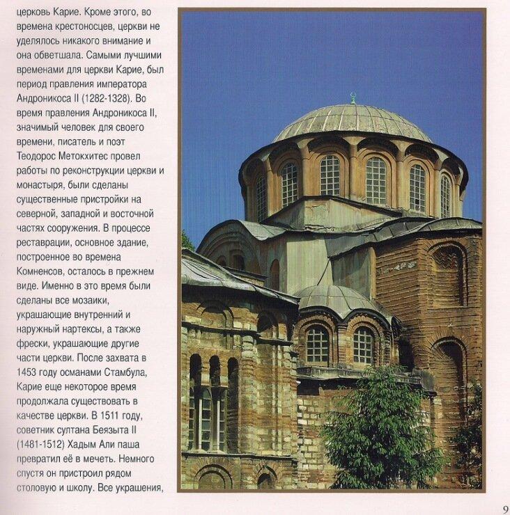 Стамбул-Хора-Карие