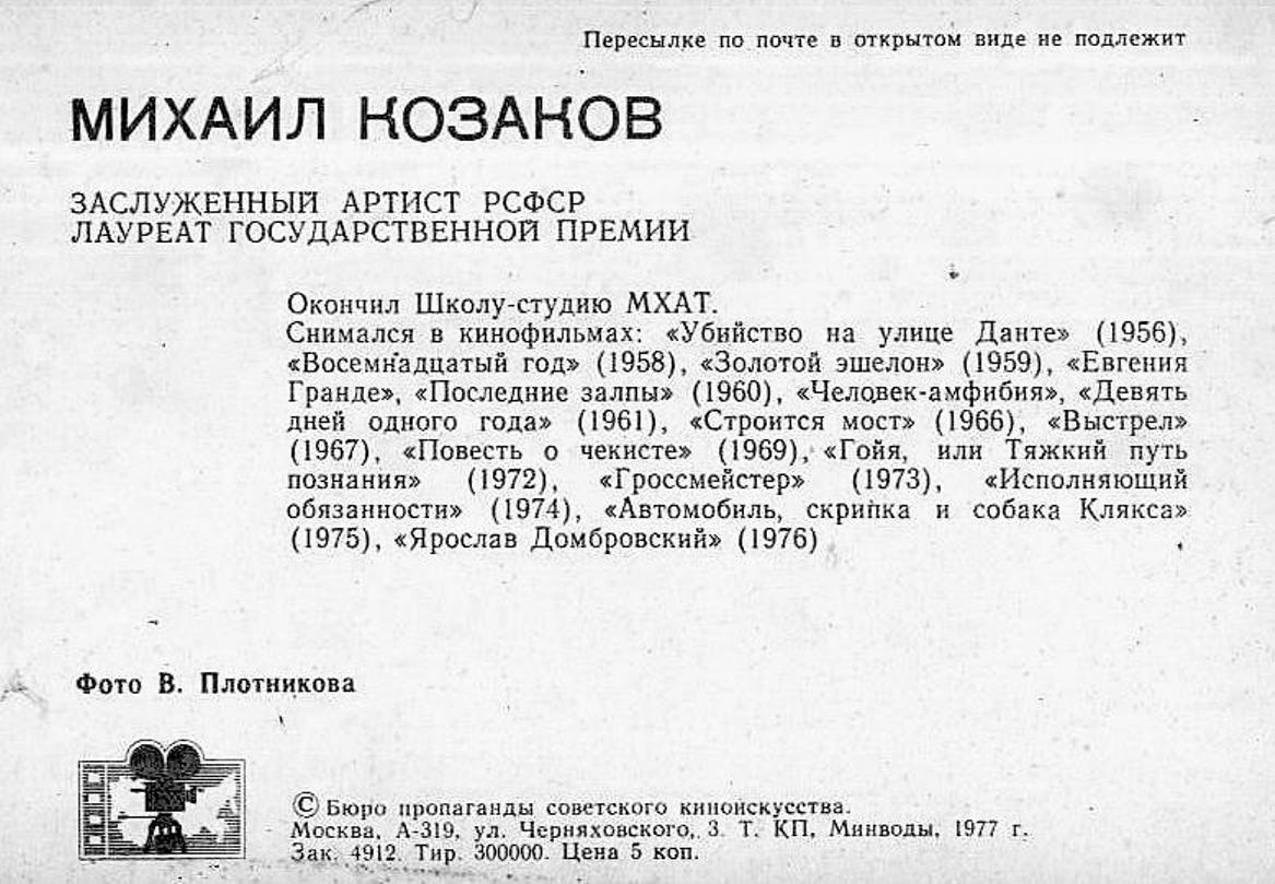 Михаил Козаков, Актёры Советского кино, коллекция открыток