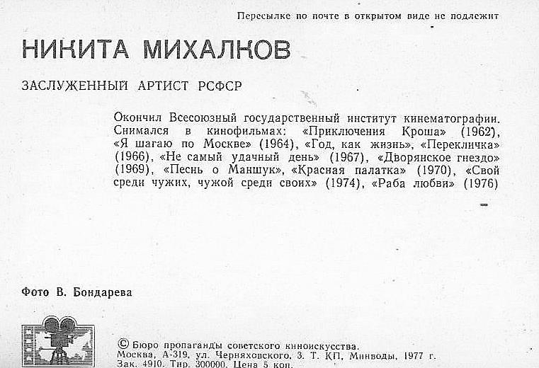 Никита Михалков, Актёры Советского кино, коллекция открыток