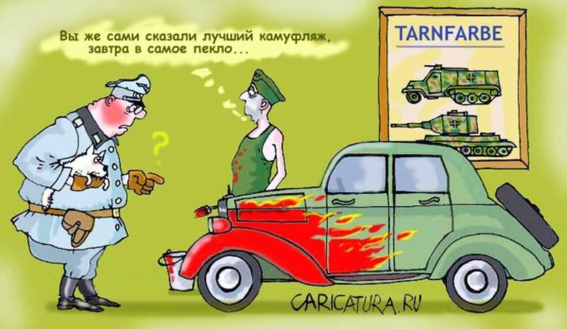 Херр офицер - Владислав Занюков