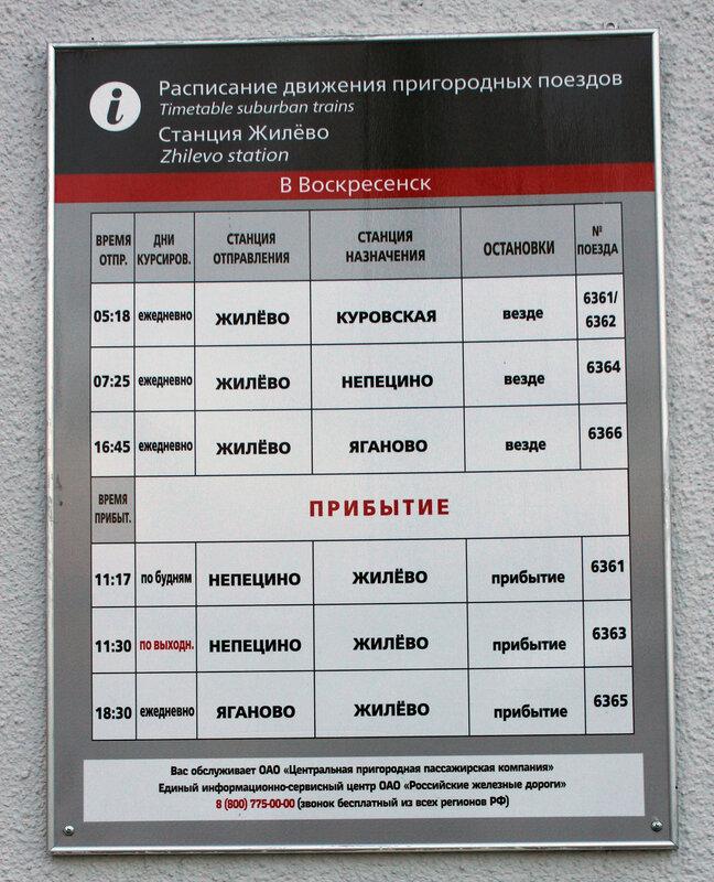 Расписание Жилёво
