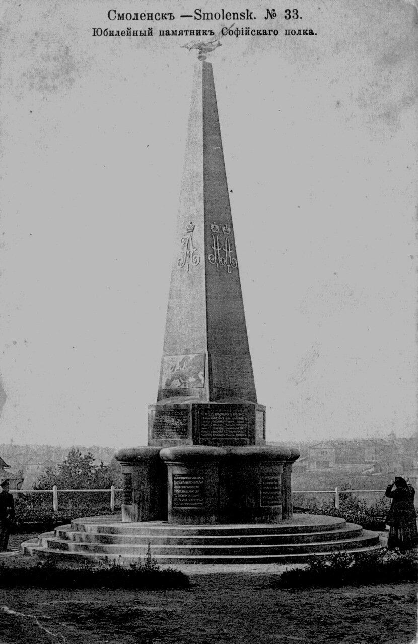 Юбилейный памятник Софийского полка
