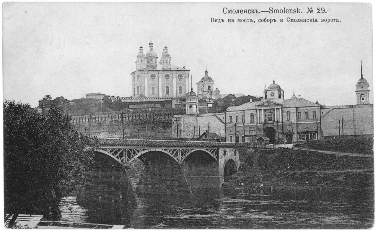 Вид на мост, собор и Смоленские ворота
