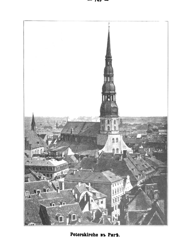 Церковь св.Петра в Риге