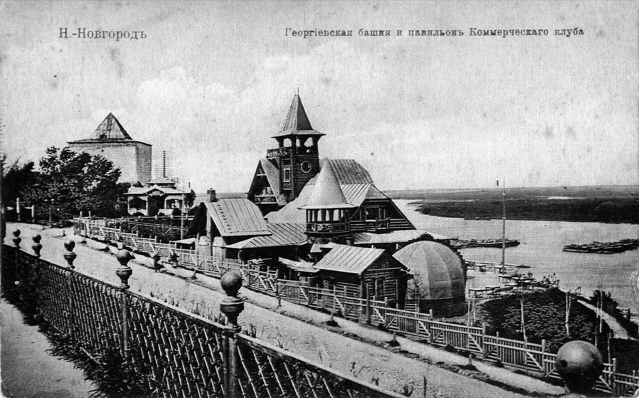 Георгиевская башня и павильон Коммерческого клуба