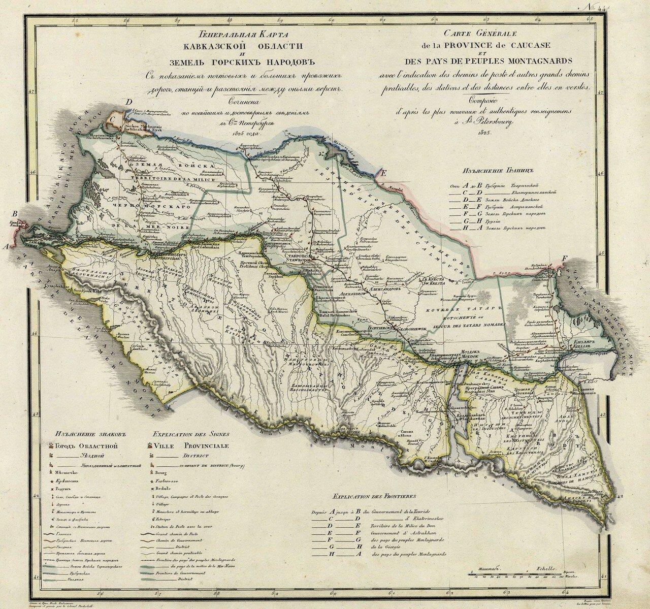 44. Кавказская область и Земля Горских Народов. 1825