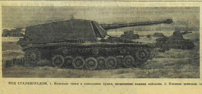 «Красная звезда», 29 января 1943 года, Сталинградская битва, сталинградская наука, битва за Сталинград