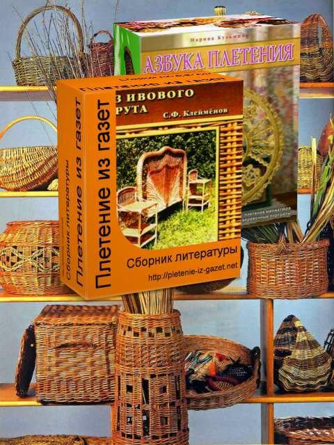 Книги по плетению для скачивания 0_fed5f_b43eb89a_XL